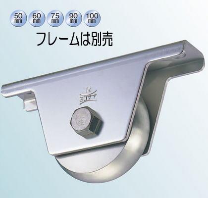 ヨコヅナ JBP-1008 ステンレス重量戸車 車のみ 100 山R (1個入)
