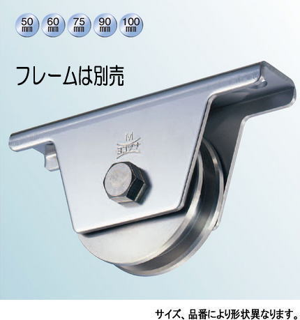 ヨコヅナ JBP-1106 ステンレス重量戸車 車のみ 110 H (1個入)