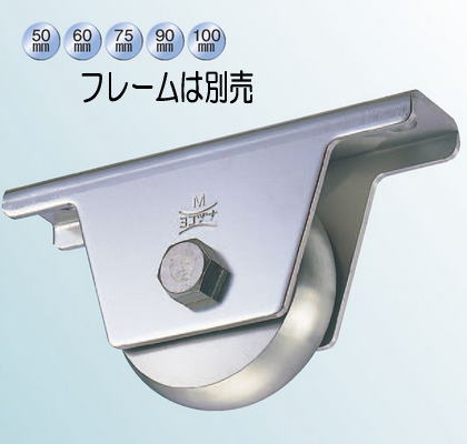 ヨコヅナ JBP-1108 ステンレス重量戸車 車のみ 110 山R (1個入)