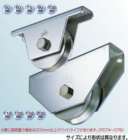 ヨコヅナ JBSW3005 ステンレス重量戸車ワイドタイプ 300 V (1個入)
