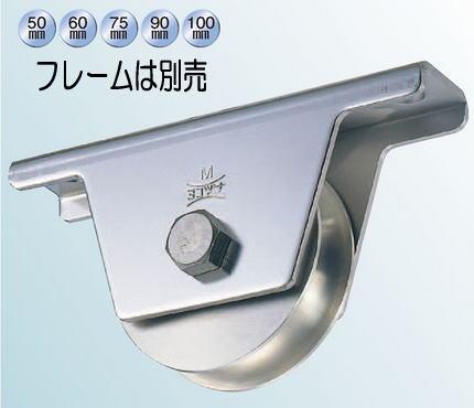 ヨコヅナ JCP-1001 440Cベアリング入ステンレス重量戸車 車のみ 100 溝R (1個入)