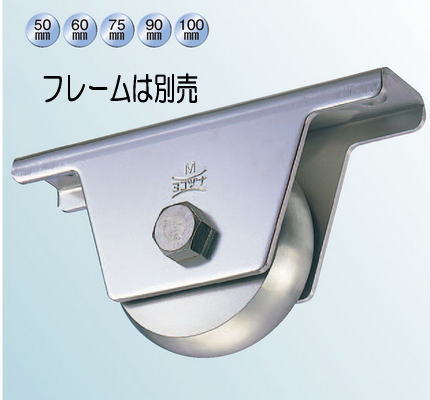 ヨコヅナ JCP-1008 440Cベアリング入ステンレス重量戸車 車のみ 100 山R (1個入)