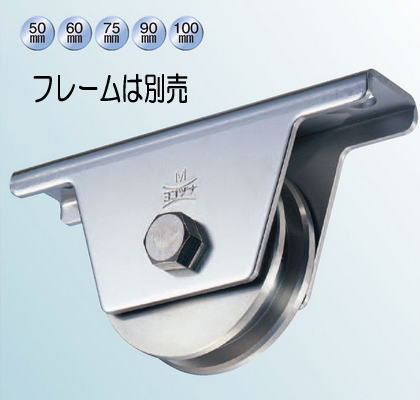 ヨコヅナ JCP-1106 440Cベアリング入ステンレス重量戸車 車のみ 110 H (1個入)