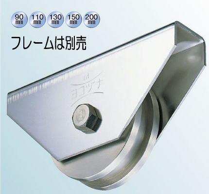 ヨコヅナ JCP-2006 440Cベアリング入ステンレス重量戸車 車のみ 200 H (1個入)