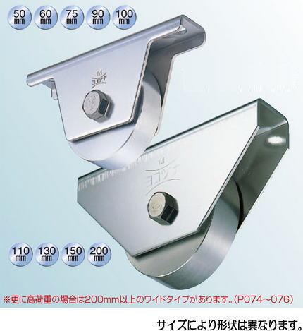 ヨコヅナ JCS-1002 440Cベアリング入ステンレス重量戸車 100 平 (2個入)