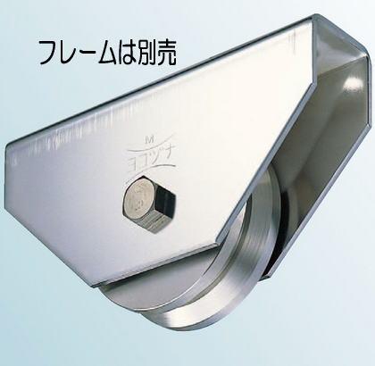 ヨコヅナ JCSW2005 ステンレス重量戸車ワイドタイプ 200 V (1個入)