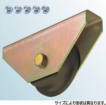 ヨコヅナ JGP-1307 S45C重量戸車 車のみ 130 トロ (1個入)