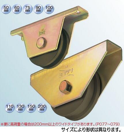 ヨコヅナ JGP-1506 S45C重量戸車 車のみ 150 H (1個入)