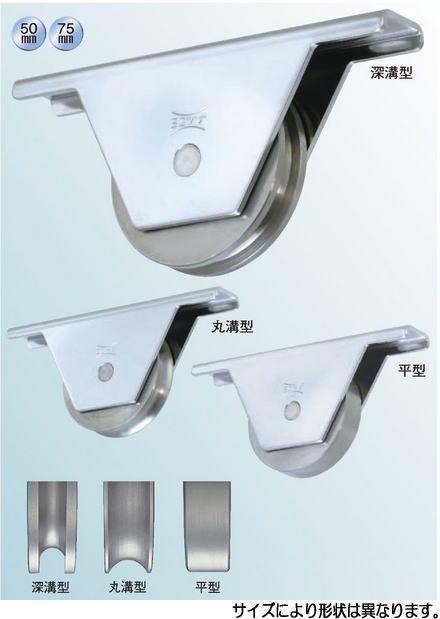 ヨコヅナ JKS-0750 ステンレス重量戸車スリムタイプ 75 深溝 (2個入)