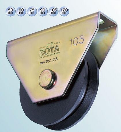 ヨコヅナ WHU-1205 ロタ・重量戸車 120 V (2個入)