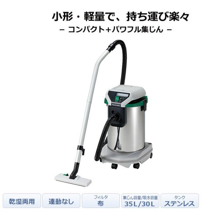 日立工機 集塵機 乾湿両用連動なし 35L RP350SE