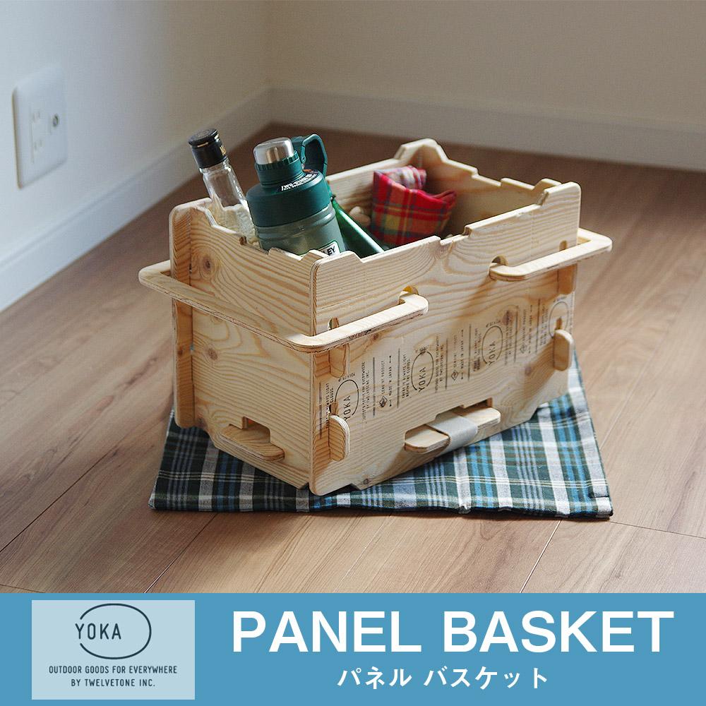 YOKA PANEL BASKET 無塗装 ヨカ パネルバスケット パネル式 アウトドア 木箱 収納 合板 国産 バスケット カゴ かご 木製 送料無料