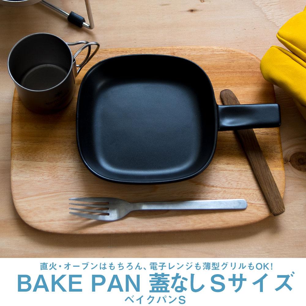 そのまま食卓へ出せる 取っ手付きベイクパン TOOLS BAKE PAN ベイクパン Sサイズ 蓋なし ギフト ツールズ 伊吹クラフト キャンプ イブキクラフト アウトドア 陶器製 ベランピング 四角 グランピング 新色追加して再販 日本製