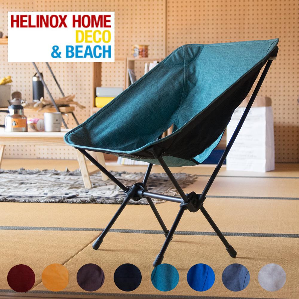 Helinox ヘリノックス コンフォートチェア Chair Home ホーム・デコ&ビーチ アウトドア キャンプ グランピング 送料無料