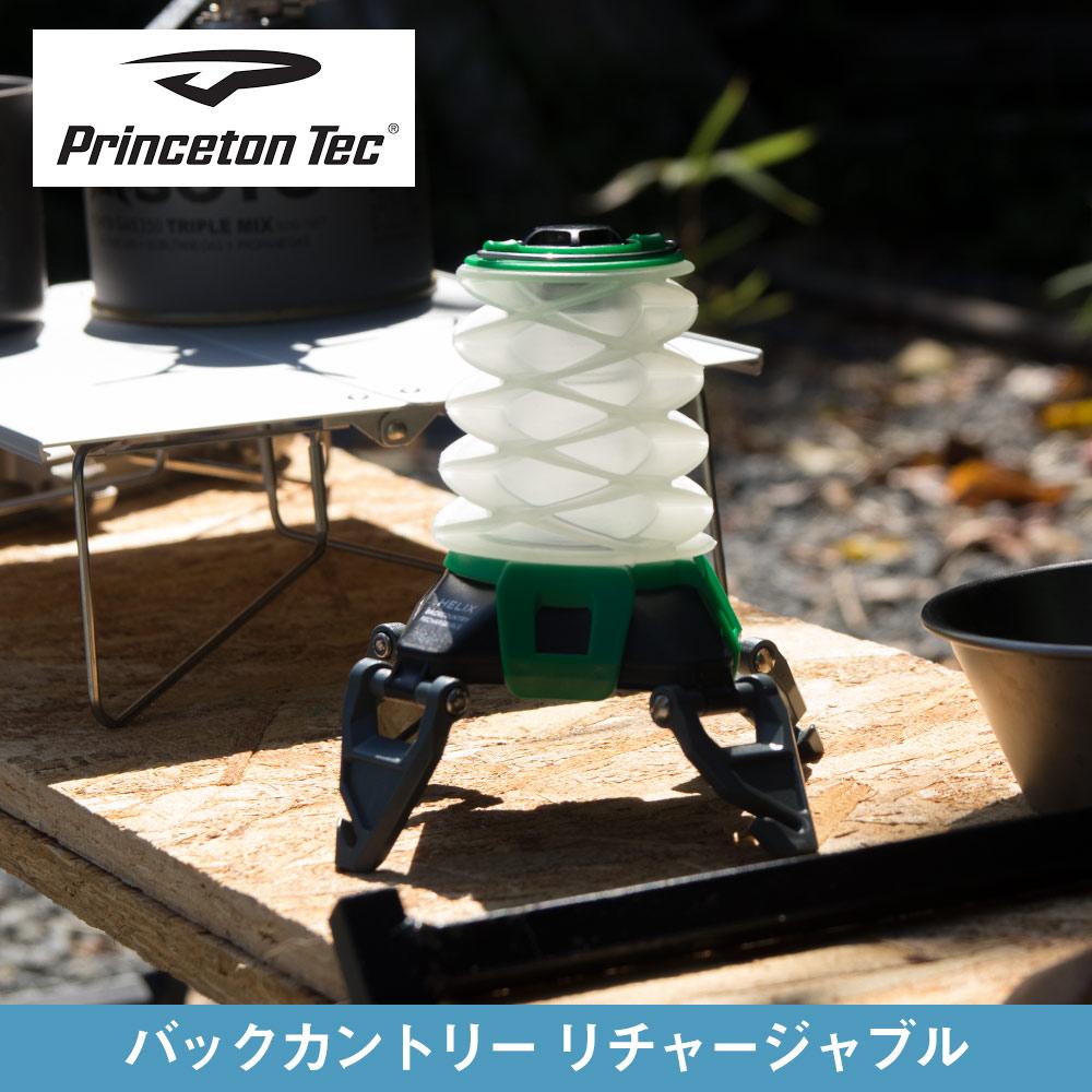 Princeton Tec プリンストンテック ヘリックス バックカントリー 充電式 リチャージャブル ランタン 電池 キャンプ アウトドア 送料無料 USB