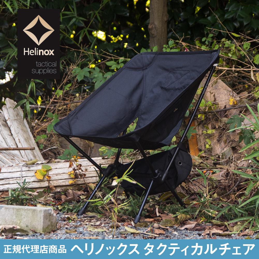 Helinox ヘリノックス タクティカルチェア