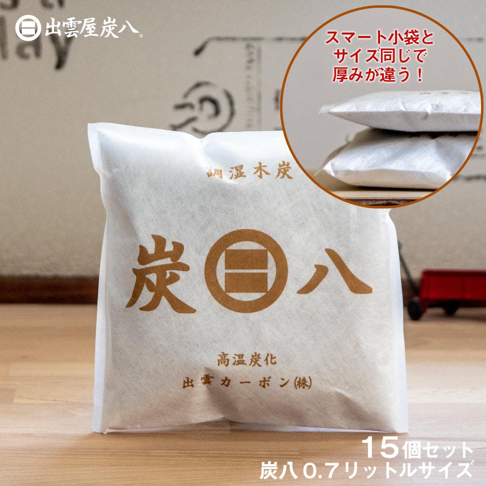 炭八 小袋 0.7L 15個 湿気取り 車内 大袋 湿気 除湿対策 室内用 結露対策