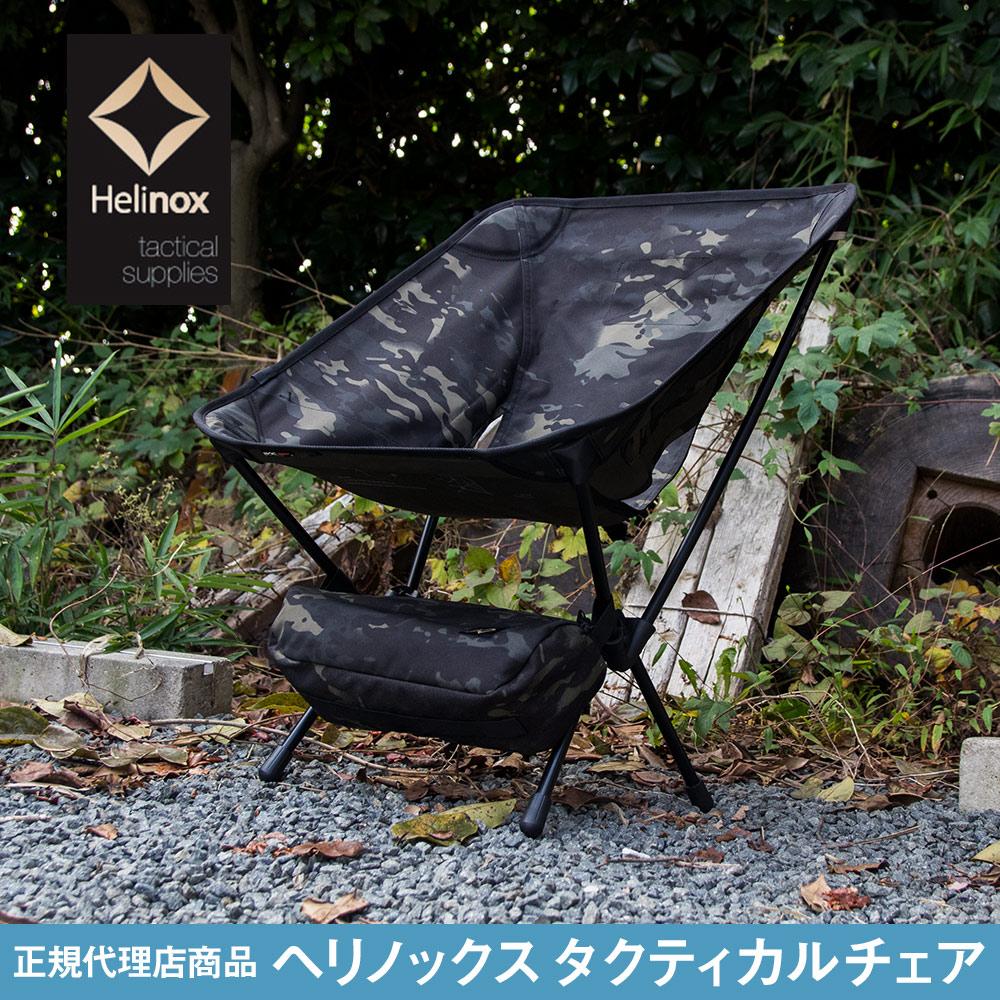 気質アップ Helinox ヘリノックス タクティカルチェア Helinox マルチカモブラック ヘリノックス 日本正規代理店, 吉松町:b5af0c19 --- hortafacil.dominiotemporario.com