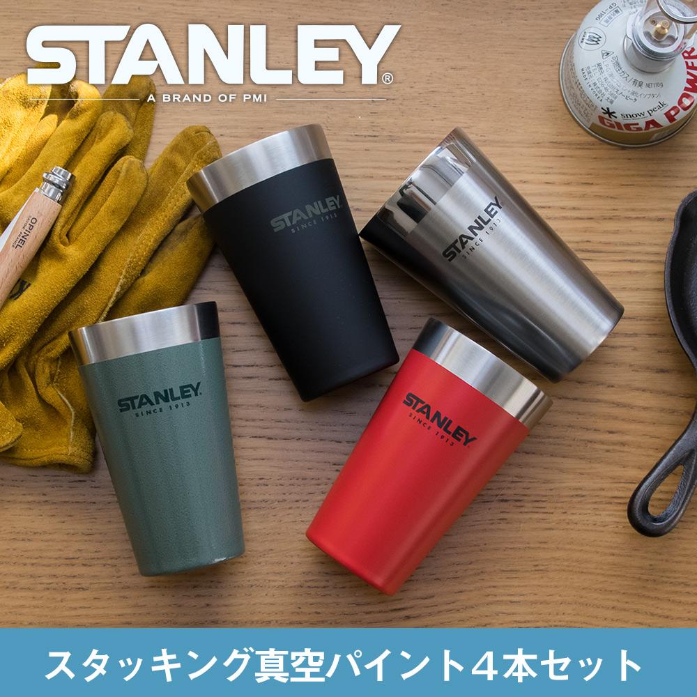スタンレー STANLEY スタッキングパイント 4パック セット タンブラー