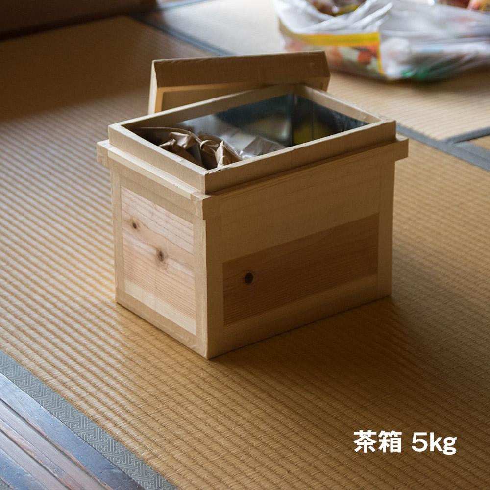 最新アイテム 防虫防湿効果で米びつや食品保管に最適 収納 大決算セール 木箱 食品保存 ライスストッカー 防虫防湿 茶箱 国産 日本製 5キロ 5kg 杉使用 お茶