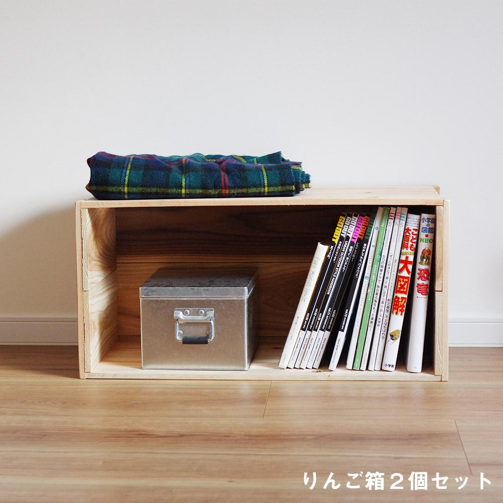 りんご箱 2個セット 収納 収納箱 リンゴ箱 木箱 収納BOX 什器 アウトドアBOX 木 木製 国産 杉 Lサイズ 見せる収納 おしゃれ 収納ボックス