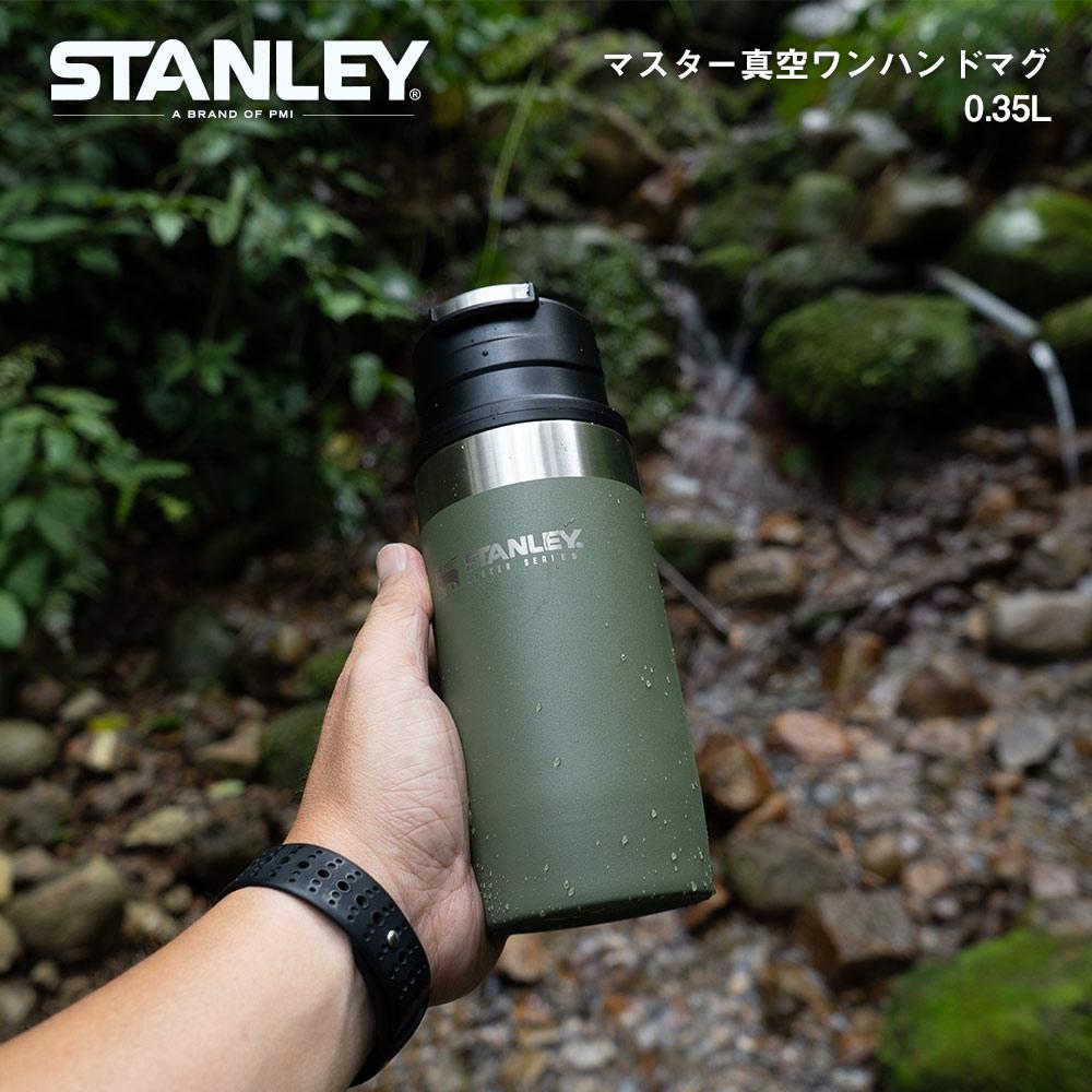 スタンレー STANLEY マスター真空ワンハンドマグ 0.35L 水筒 マイボトル スタンレーボトル マスターシリーズ