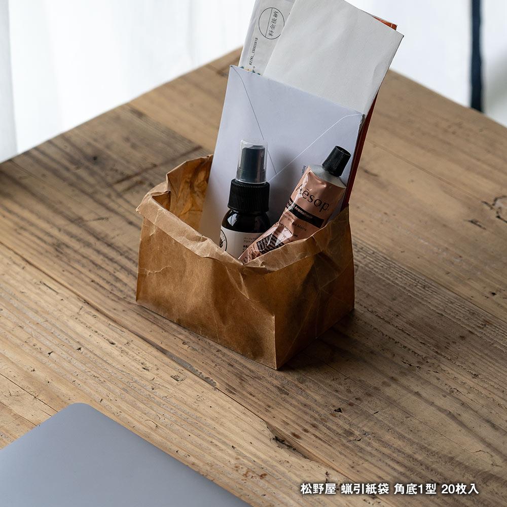 耐水性と強度にすぐれたペーパーバッグ 男女兼用 松野屋 蝋引紙袋 角底1型 収納 ワックスペーパー 定番 20枚入 日本製