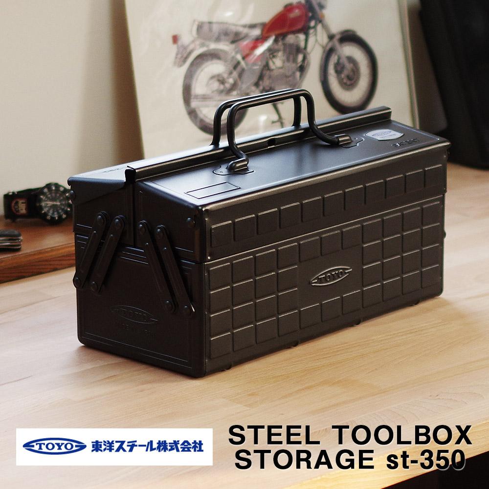 東洋スチールのツールボックス(TOOLBOX) 日本製の工具箱!道具入れとしても収納箱としても! STEEL TOOLBOX STORAGE st-350 DOUBLE LAYER TYPE