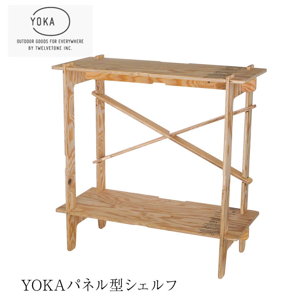 YOKA PANEL SHELF 無塗装 アウトドアシェルフ GOOUT パネル テーブル シェルフ キャンプ アウトドア 木製 ヨカ おしゃれ コンパクト