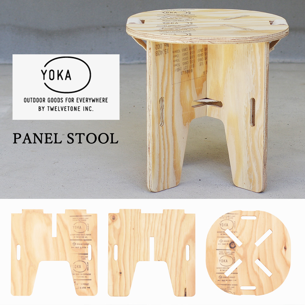 Yoka panel stool panel stool chair assembled folding chairs camping outdoor japan made wooden stool 05p05oct15