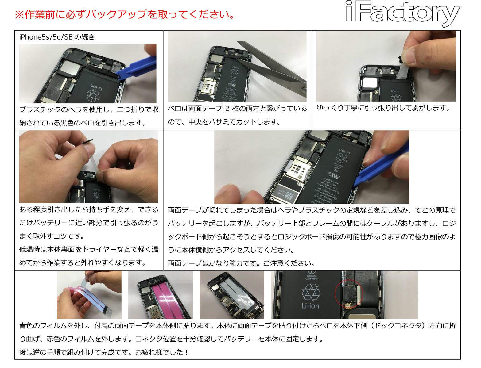 【ネコポス】【1年間保証】iPhone5 互換バッテリー Ver.2019 PSE準拠 固定用両面テープ付属 修理 交換 リペア パーツ【1年間保証】