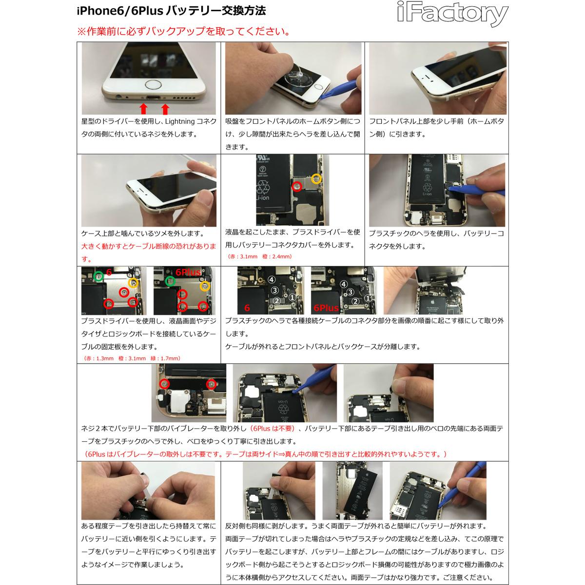 【ネコポス】【1年間保証】iPhone6 大容量互換バッテリー 高品質 Ver.2019 PSE準拠 工具セット 修理 交換 リペア パーツ 新入荷【1年間保証】