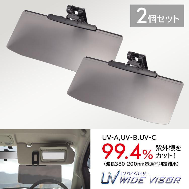 お得な2個セット UVサンバイザー ブランド激安セール会場 日本製 日よけ 車 フロントガラス 運転 ドライブ 値下げ 紫外線カット率99% 西日 直射日光防止 角度調整機能付き 耐久力 簡単取付 スライド式 2個セット PF-682 夕方 送料無料 UVワイドバイザー