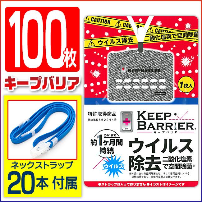 【日本製】【送料無料】首にかけて周囲をガード ウイルスガード首からぶらさげるだけ。大量・法人・会社向き・空間除菌/キープバリア100個+ネックストラップ20本