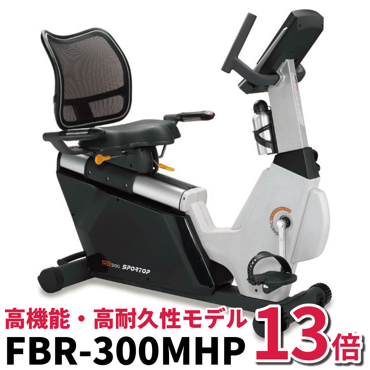 リカンベントバイク 静音 家庭用 背もたれ フィットネスバイク リハビリマシン フィットネスマシン FBR-300MHP フジモリ ポイント13倍 室内用 シニア 機能訓練 高齢者向け 組立割引