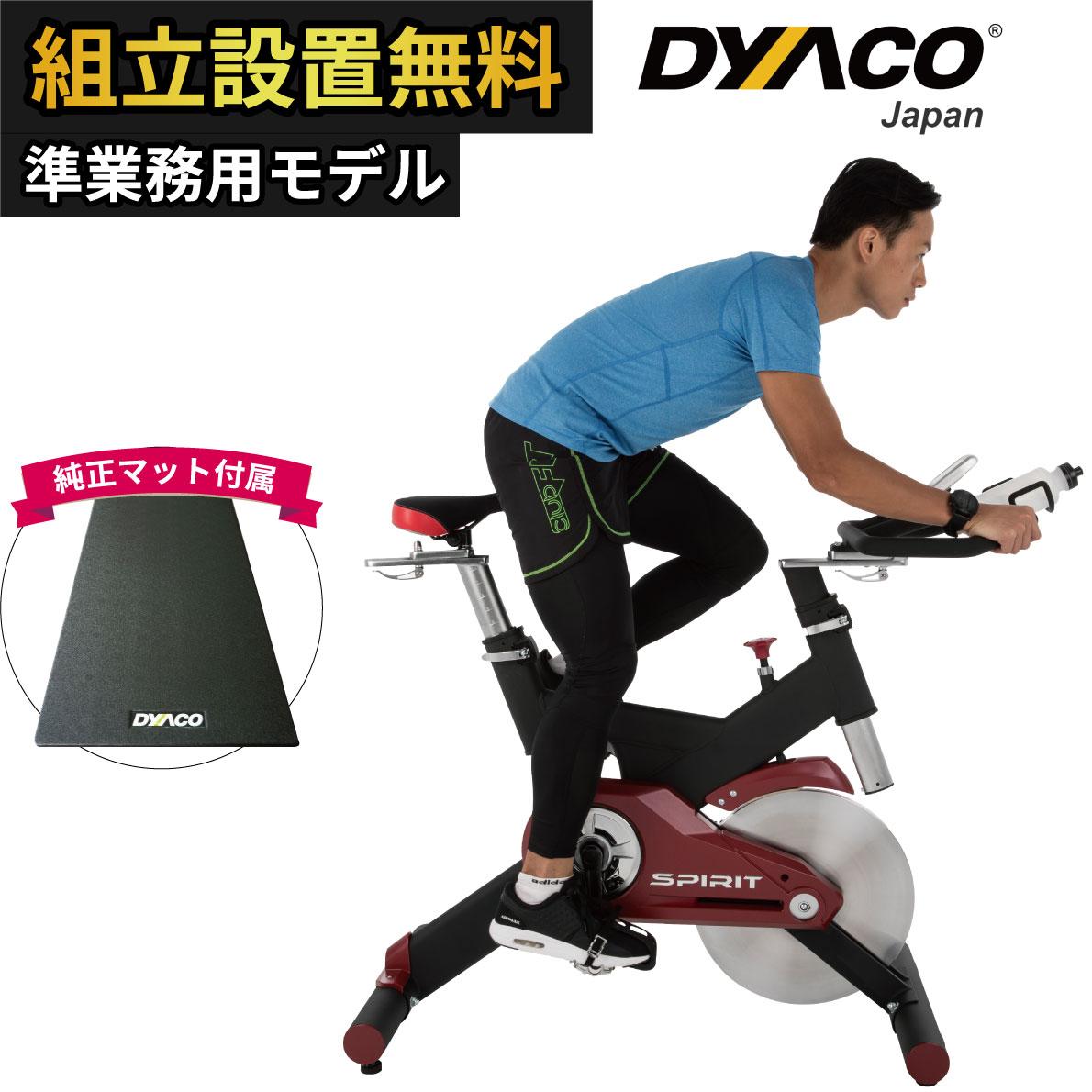 準業務用 スピンバイク SB702-3260 DYACO スピンサイクル 静音 組立設置無料 室内 ロードバイク インドアサイクル フィットネスマシン トレーニングマシン ベルトドライブ 5倍