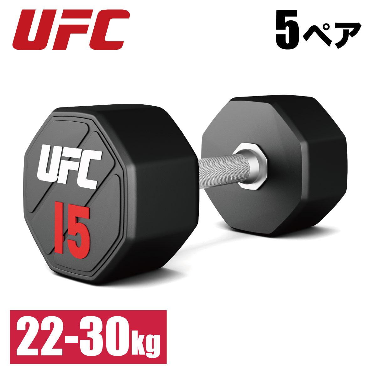 ウレタンダンベル ダンベル アレー 5ペアセット UFC 総合格闘技 フリーウエイト トレーニング 22kgから30kg 筋トレ ホームジム 業務用 家庭用 オフィシャル UFC-DBPU-8302