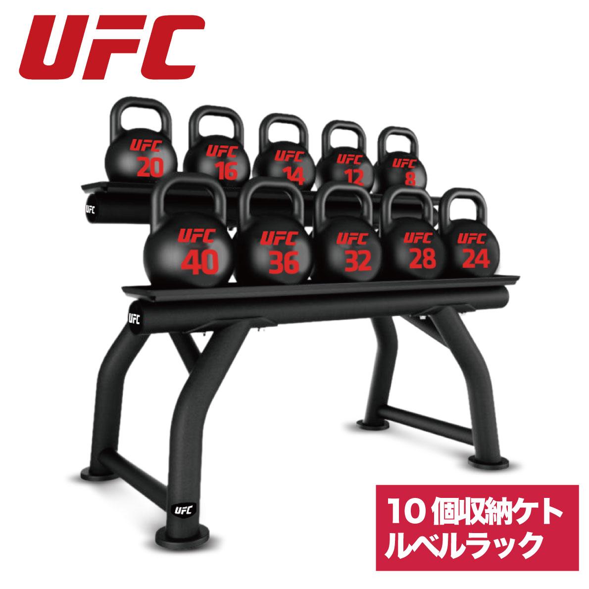 ケトルベルを10個収納できるケトルベルラック UFC-KBRK-6003 卸直営 新作続 《総合格闘技UFCオフィシャル》 ケトルベルラック ダンベルラック ケトルベル UFC ケトルベルホルダー トレーニング器具 筋トレ器具 トレーニング 総合格闘技 フリーウエイト