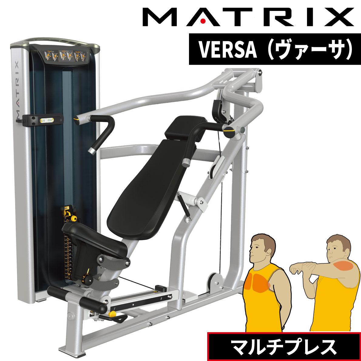 ストレングスマシン ウエイトマシン マルチプレス トレーニングマシン 業務用 VERSAシリーズ VS-S131 ジョンソン ジョンソンヘルステック ウエイトトレーニング 業務用MATRIX 業務用フィットネスマシン