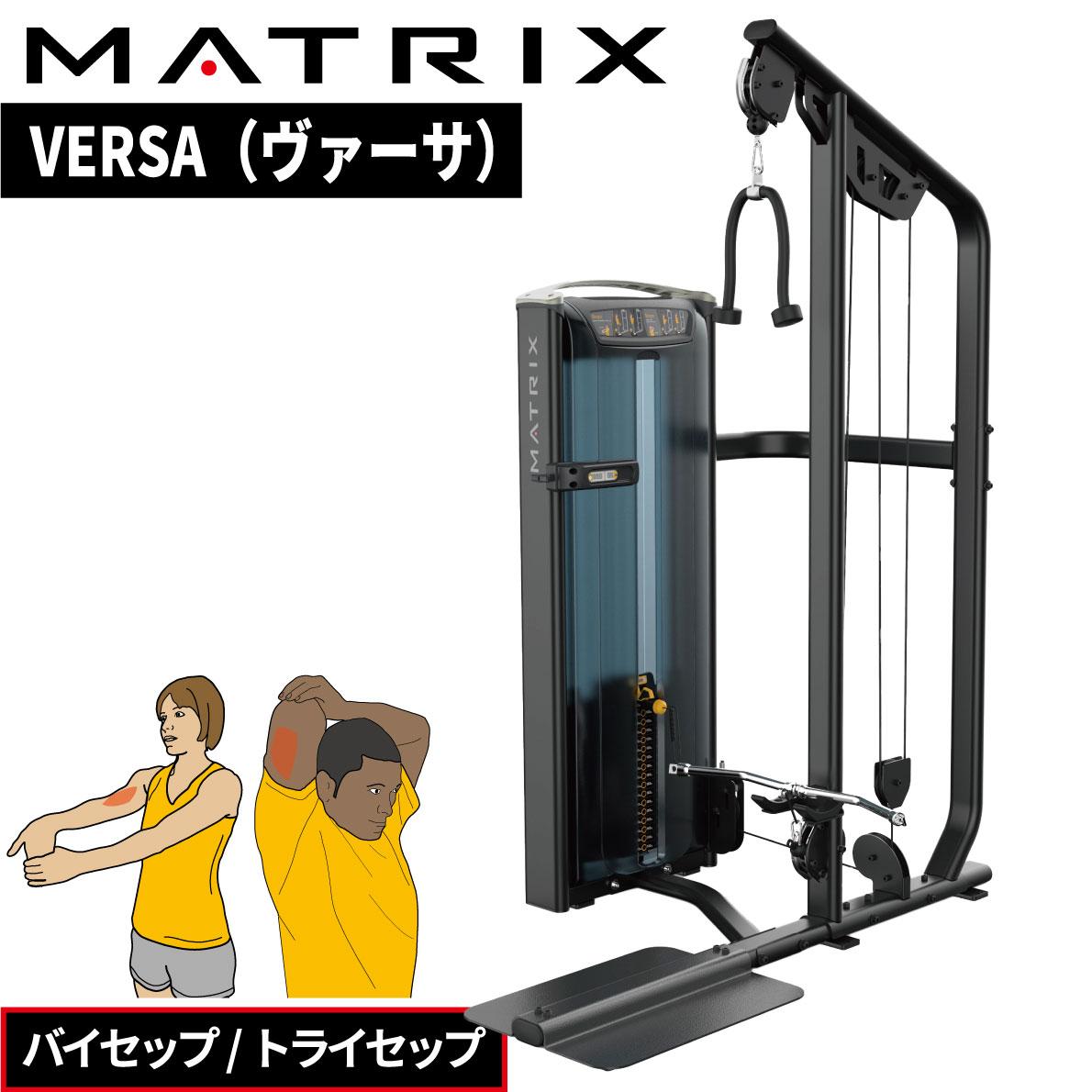 ストレングスマシン ウエイトマシン バイセップ トライセップ トレーニングマシン 業務用 VERSAシリーズ VS-S401 ジョンソン ジョンソンヘルステック ウエイトトレーニング 業務用MATRIX 業務用フィットネスマシン