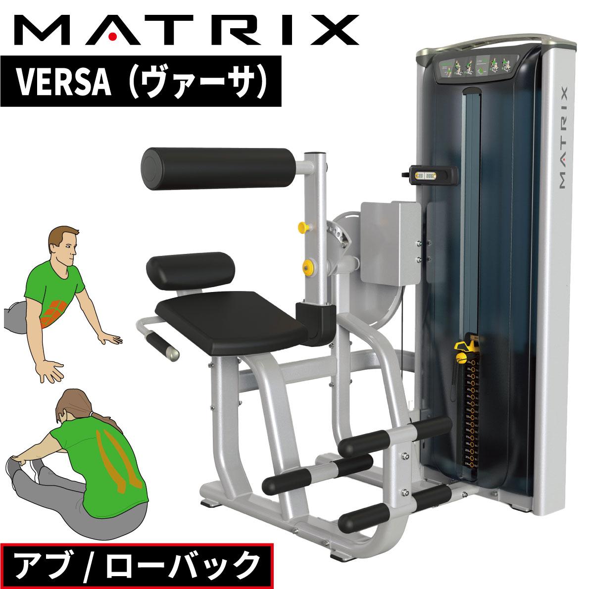 ストレングスマシン ウエイトマシン アブ ローバック トレーニングマシン 業務用 VERSAシリーズ VS-S531 ジョンソン ジョンソンヘルステック ウエイトトレーニング 業務用MATRIX 業務用フィットネスマシン