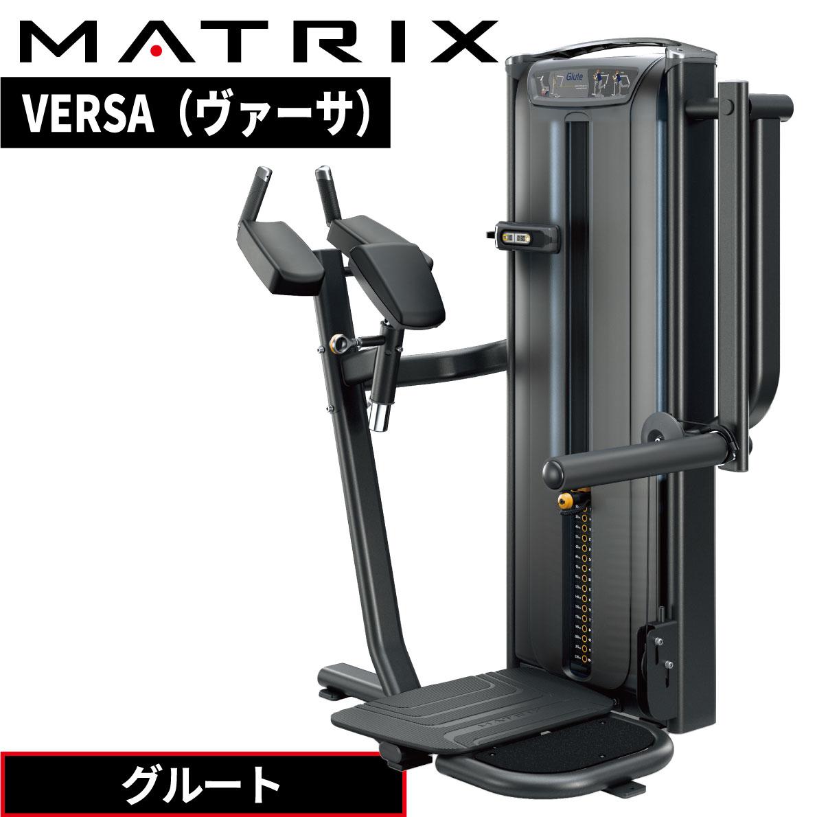ストレングスマシン ウエイトマシン グルート トレーニングマシン 業務用 VERSAシリーズ VS-S78 ジョンソン ジョンソンヘルステック ウエイトトレーニング 業務用MATRIX 業務用フィットネスマシン