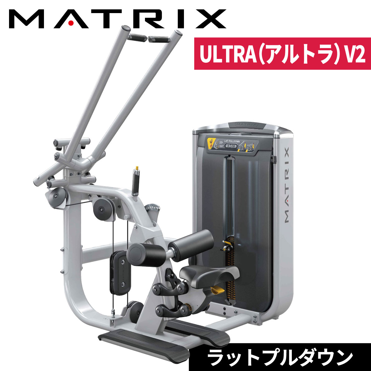 ストレングスマシン ウエイトマシン ラットプルダウン トレーニングマシン 業務用 ULTRAシリーズ G7-S33-V2 ジョンソン ジョンソンヘルステック ウエイトトレーニング 業務用MATRIX 業務用フィットネスマシン