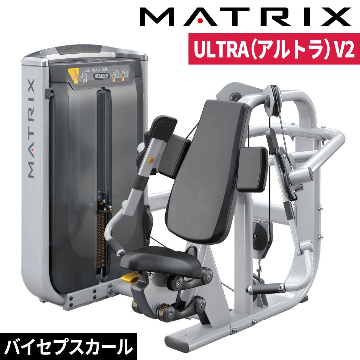 ストレングスマシン ウエイトマシン バイセプスカール トレーニングマシン 業務用 ULTRAシリーズ G7-S40-V2 ジョンソン ジョンソンヘルステック ウエイトトレーニング 業務用MATRIX 業務用フィットネスマシン