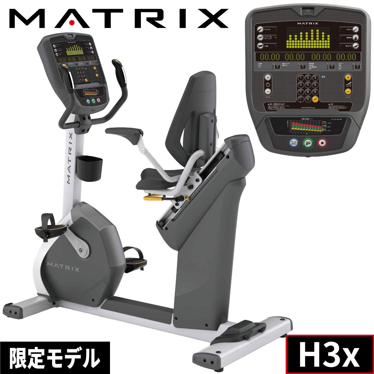 ハイブリッドサイクル アップライトバイク リカンベントバイク フィットネスバイク 業務用 H3x ジョンソン ジョンソンヘルステック サイクル 業務用MATRIX 3xコンソール 業務用フィットネスマシン