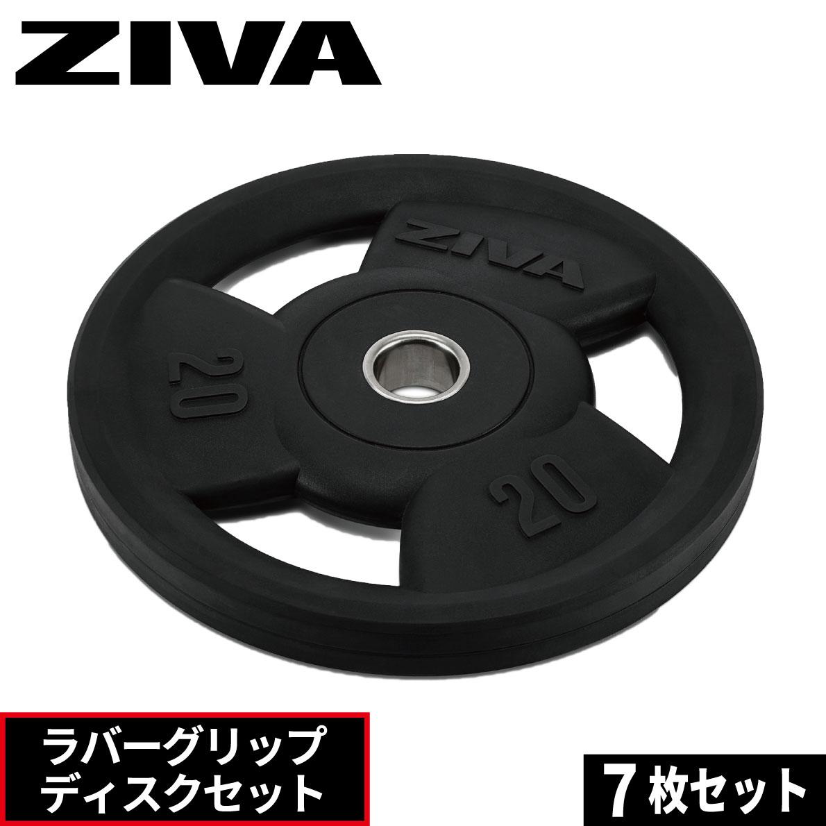 ディスクプレート 7枚セット ラバー ZIVA ジーヴァ フリーウエイト  トレーニング 1.25kg~25kg トレーニング ラバーグリップディスク
