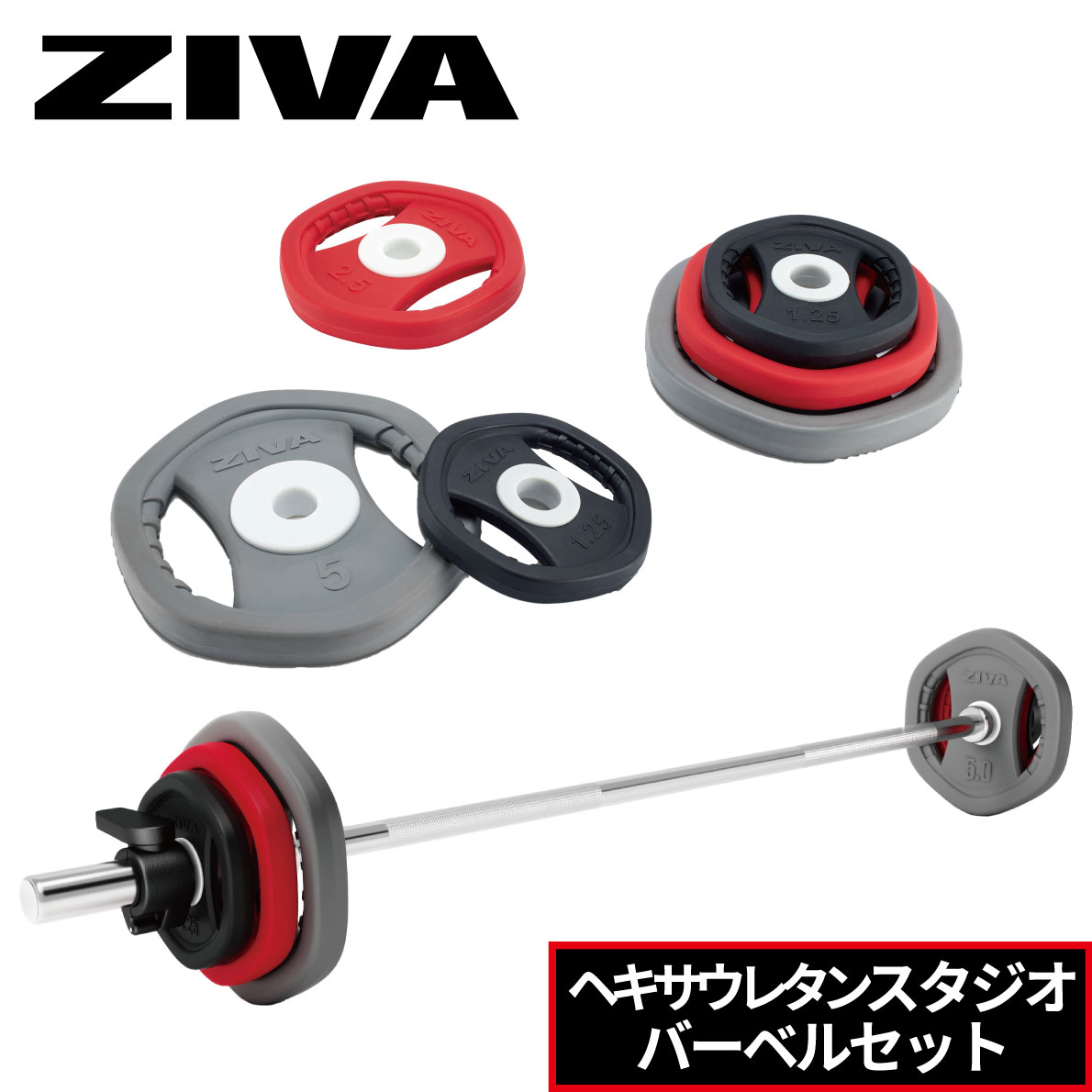 《ZIVA ジーヴァ 》ヘキサウレタン 限定モデル スタジオバーベルセット ZVO-PHBS-1627 返品不可 ウエイトリフティング フリーウエイト ヘキサウレタンスタジオバーベルセット ウレタンコーティング ZIVA バーベルセット トレーニング ウエイトディスク カラー 18kg バー