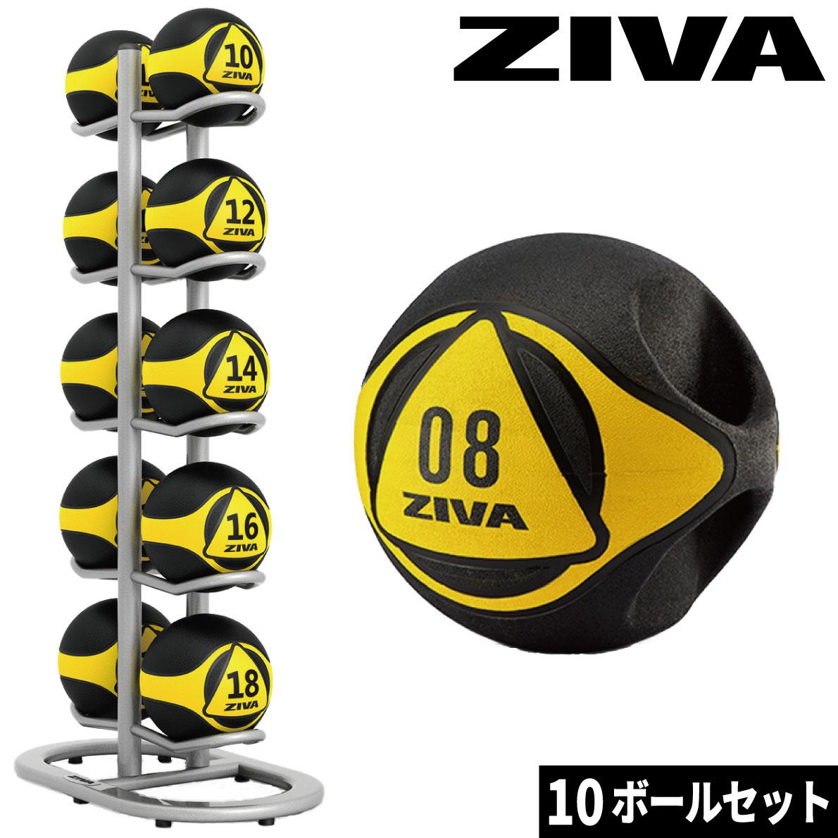 デュアルグリップメディシンボール ウエイトボール トレーニングボール ボールツリー ラックセット ボールラック ZIVA ジーヴァ フリーウエイト トレーニング 1kgきざみ 業務用 家庭用 ボール10個セット