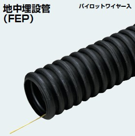 リーズナブルな地中埋設管です。 未来工業 FEP-65L 50m ミラレックスF 波付硬質合成樹脂管(FEP管)