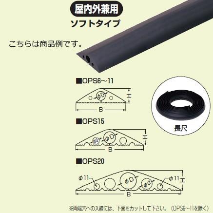 未来工業 OPS15-Y 品質検査済 ワゴンモール 1巻 2.5m ソフトタイプ 在庫一掃売り切りセール